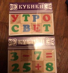 Кубики деревянные новые