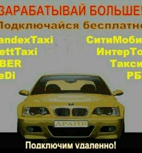 Яндекс такси ,подключу бесплатно ,любых граждан !
