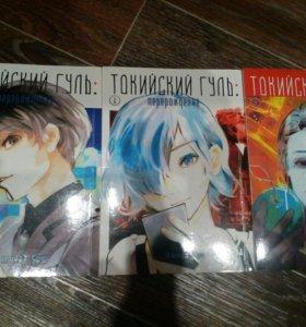 3 тома манги Токийский Гуль Перерождение