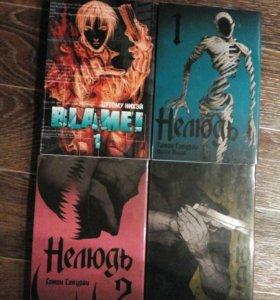 3 тома манги Нелюдь и 1 том манги Blame