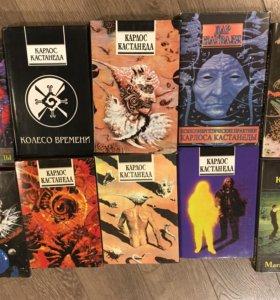 Книги Карлоса Кастанеда