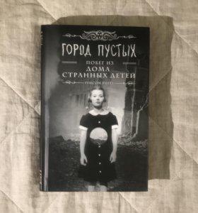 Книга «Город пустых. Побег из дома странных детей»