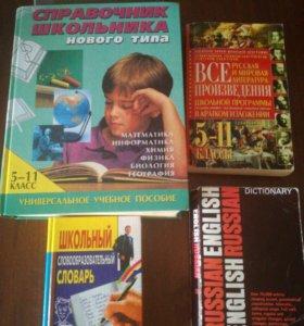 Книги для школьника