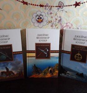 Книги Джеймса Купера