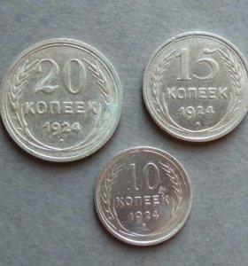 Набор монет,1924 год