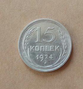 15 копеек,1924 год