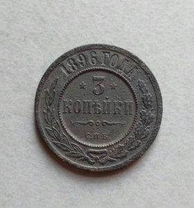 3копейки,1896 год