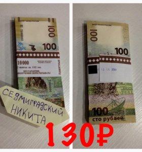 Банкноты Крым 100₽