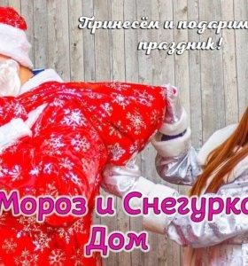 Дед Мороз на дом поздравление с новым годом