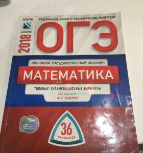 Решебник ОГЭ по математике