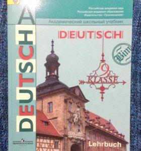 Учебник по немецкому языку 9 класс Бим