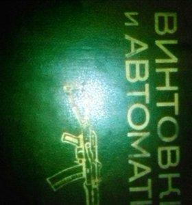 Книга Винтовки автоматы