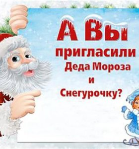 Дед Мороз и снегурочка (на дом )