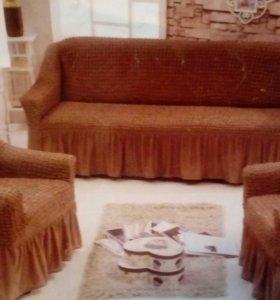 Новые чехлы  цвет беж на диван и кресла