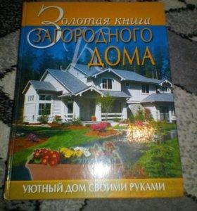 Золотая книга загордного дома