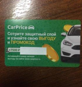 Продам промокод на CarPrise
