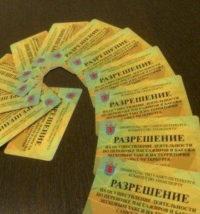 Поможем сделать Лицензию Разрешение такси СПб