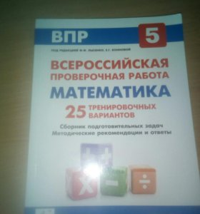 Книга ВПР 5класс