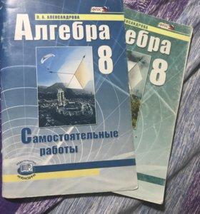 Алгебра 7-8класс самостоятельные и контрольные раб