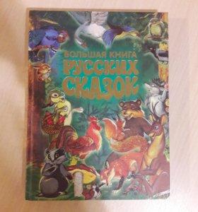 Новая большая книга русских сказок