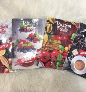 Кулинарные журналы Russian Foodie