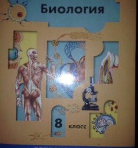 Учебник по биологии за 8 класс