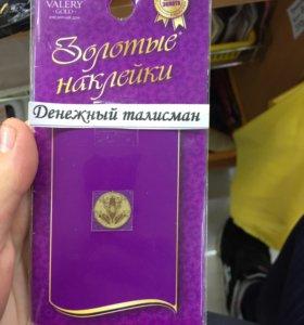Золотые наклейки