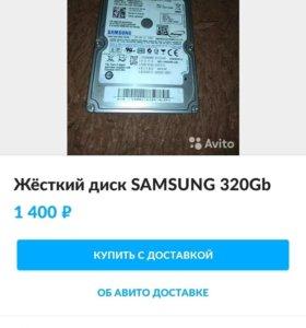 Жёсткий диск 320гб
