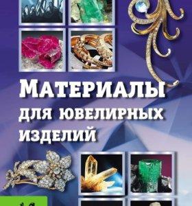 Куманин, Лившиц: Материалы для ювелирных изделий