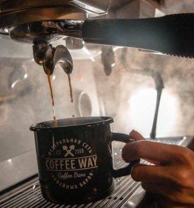 Кофейня Coffeeway!