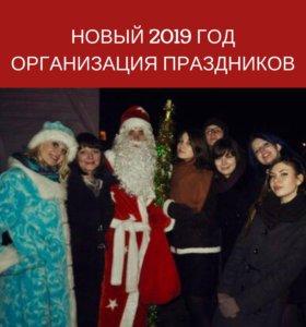 Дед Мороз и Снегурочка Праздники СПБ и ЛО