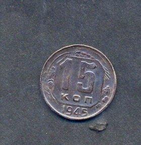 15 КОПЕЕК 1945 5