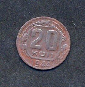 20 КОПЕЕК 1944 3