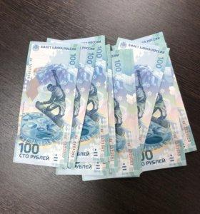 100 рублей олимпийские (Сочи) 2014