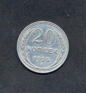 20 КОПЕЕК 1925 3