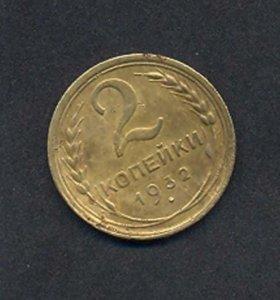 2 КОПЕЙКИ 1932 2