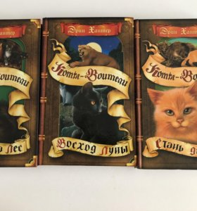 Продам Книги Коты-Воители
