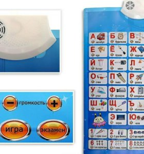 Интерактивный Плакат Электронный Репетитор Азбука