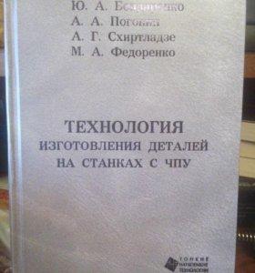 4 книги Техническая литература