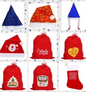 Новогодние колпаки и мешочки для подарков