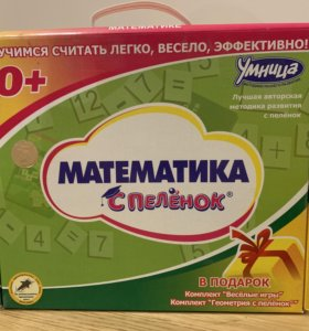 Математика с пелёнок