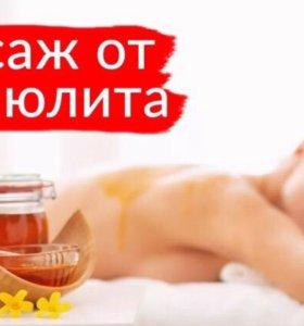 Медовый антицеллюлитный массаж, цена за три зоны.