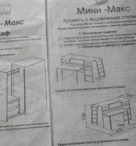 Мебель детская Мини-Макс
