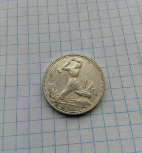 Серебро 50 копеек 1925  г.