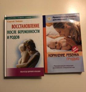 Книги для будущей мамы