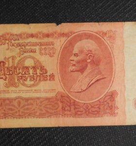 обмен 10 рублей 1961 год