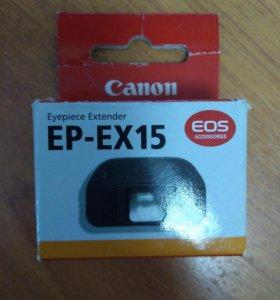 Наглазник canon EP-EX15 удлинительный