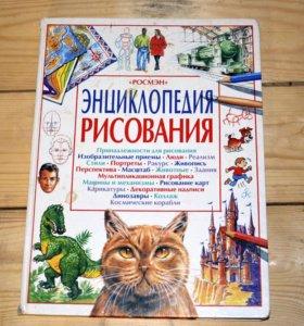 Полная энциклопедия рисования. Большая книга.