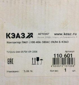 Контактор ПМЛ-3100