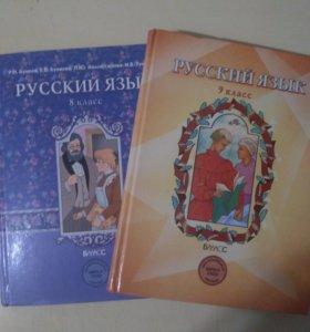 Учебники Русский язык 8 и 9 классы